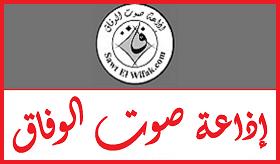 اذاعة صوت الوفاق